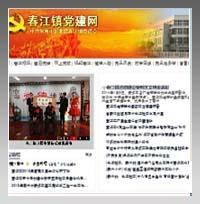 中共常州市新北区春江镇委员会