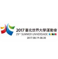 2017年世界大学生运动会防灾演习